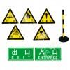 【供应】警戒标志牌