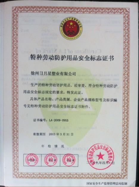 特种劳动防护用品安全证书