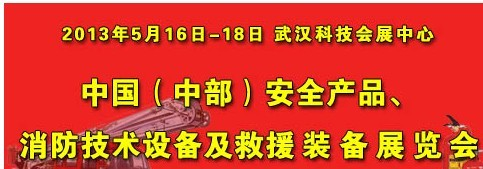 中国(中部)消防产品及应急救援装备展览会