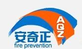 江苏安奇正消防设备有限公司