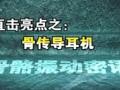 中央电视台《军事科技》采访骨传导耳机 (2380播放)