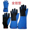 全校型超低温手套、液氮手套、液氨手套、干冰手套