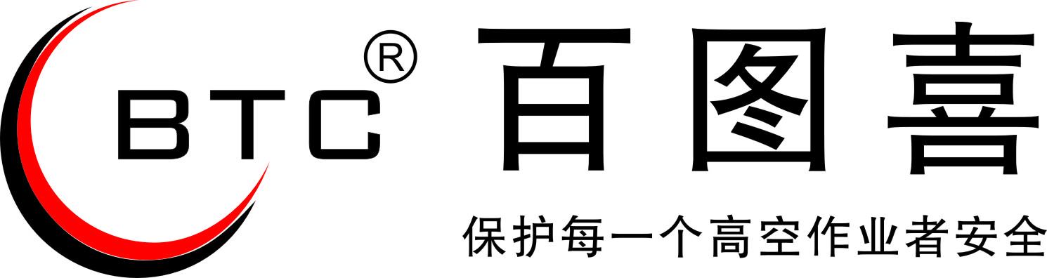 上海百图喜安全防护用品有限公司
