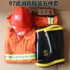 97式消防服五件套 阻燃服火灾战斗服 消防服 防护消防服装备