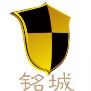 新疆铭城安防科技有限公司