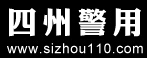 靖江市四州警用器材制造有限公司