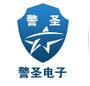 深圳市警圣电子科技有限公司
