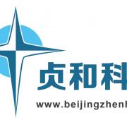 北京贞和科技有限公司