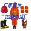 厂家供应97款消防服 消防救援服 消防服厂家 消防服价格