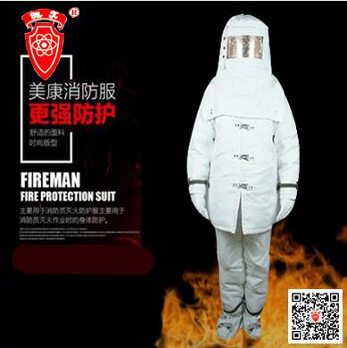 供应:消防员避火防护服