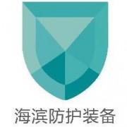 福建泉州海滨防护装备有限公司