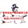 液压破拆工具组13061808119