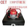 加拿大CET浮艇泵,中国总代理,金润救援