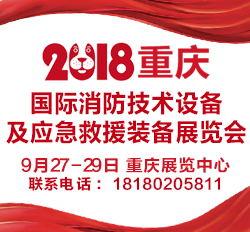2018中国重庆国际消防技术设备及应急救援装备展览会