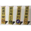 振弘 ZH-JJP-01警戒牌
