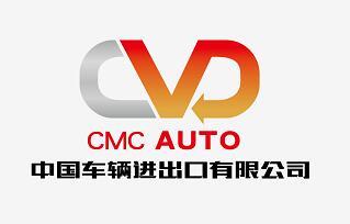 中国车辆进出口有限公司