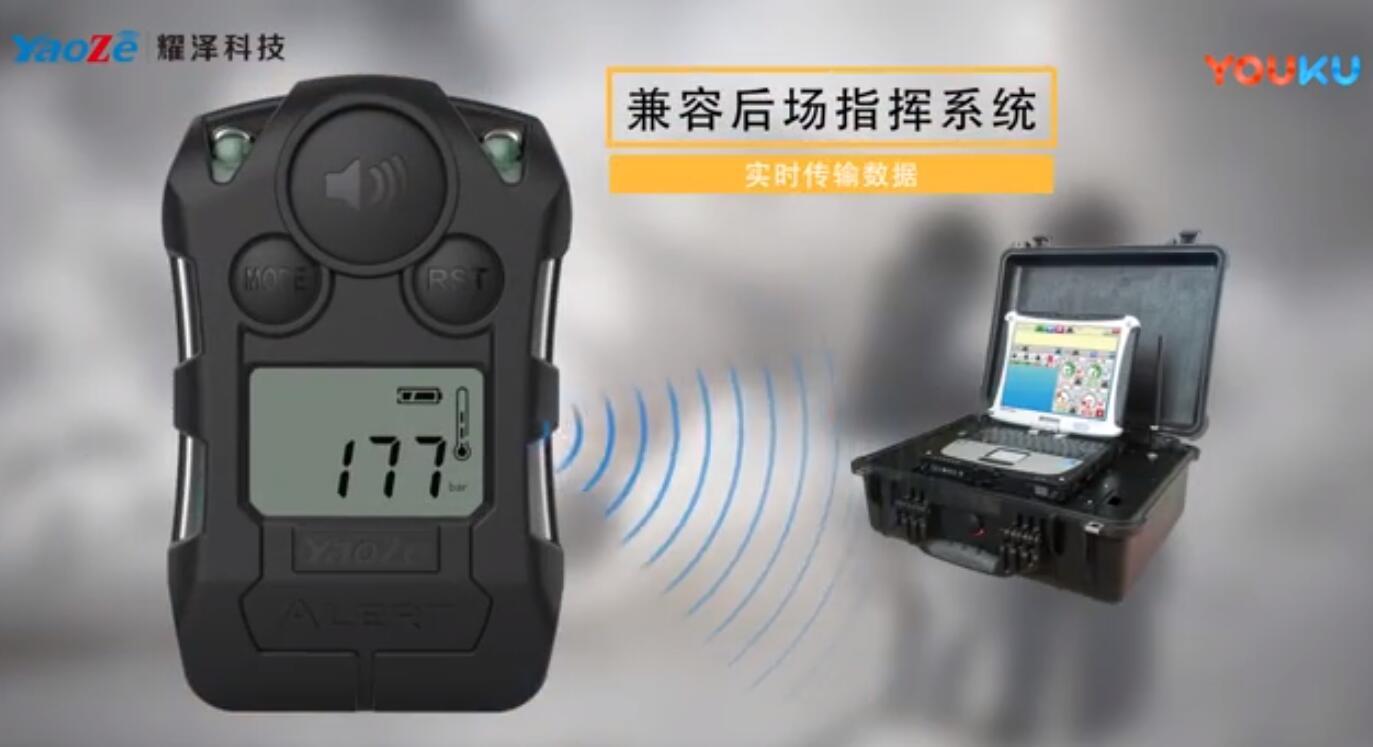 南京耀泽新款!消防员呼叫器 (167播放)