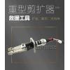 重型剪扩器CR-430 详情联系汤 13588015396