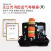3C消防正压式空气呼吸器 碳纤维空气呼吸器