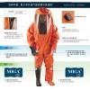 「A级防护服/气密型防护服/呼吸器内置型防护服/重型防护服」