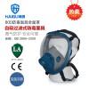 海固HG-800自吸过滤式全面罩防毒面具
