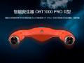 智能救生器OBT1000 PRO Ⅱ型 (93播放)