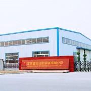 江苏鑫焱消防装备有限公司